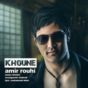 Amir Rouhi – Khoune