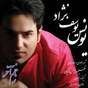Younes Yousef Nezhad – Zakhme Akhar