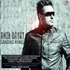 Amir Bayat – Sandalie Khali