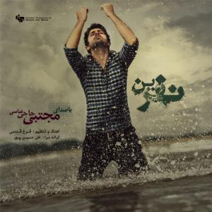 Mojtaba Haji Abbasi – Nefrin