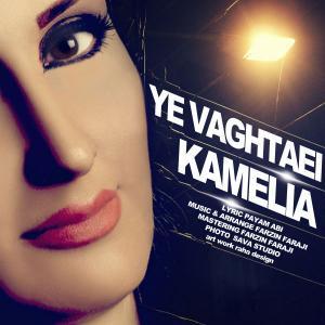 Kamelia – Ye Vaghtaei