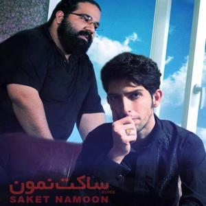 Reza Sadeghi – Saket Namoon – Remix