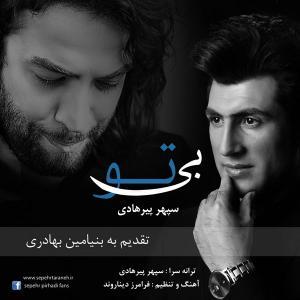 Sepehr Pirhadi – Bi To