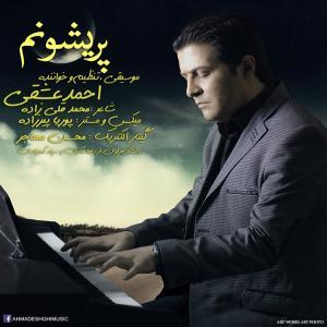 Ahmad Eshghi – Pashimunam
