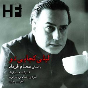 Hessam Faryad – Leili Kojaei To