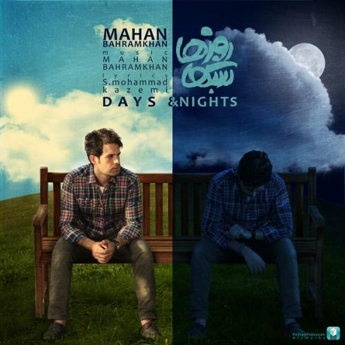 دانلود آهنگ ماهان بهرام خان روزها شبها