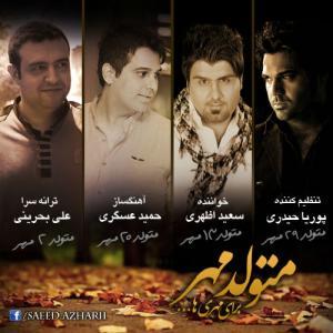 Saeed Azhari – Motevalede Mehr