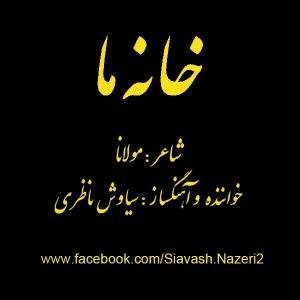 Siavash Nazeri – khaneye Maa