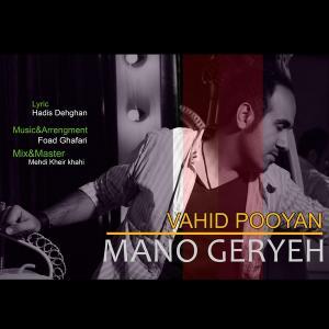 Vahid Pooyan – Mano Geryeh