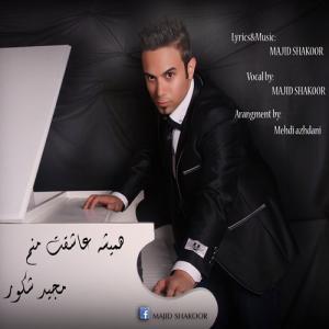 Majid Shakoor – Hamishe Asheghet Manam