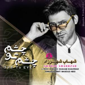 Shahab Shahrzad – Cheshm To Cheshm