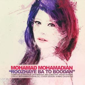 Mohamad Mohamadian – Roozhaye Ba To Boodan