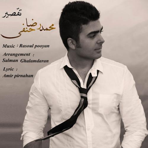 دانلود آهنگ محمدرضا حنفی تقصیر