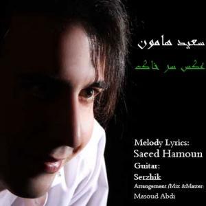 Saeed Hamoun – Axe Sare Khak