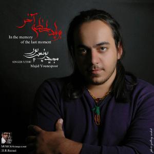 Majid Younespoor – Lahzeye Akhar