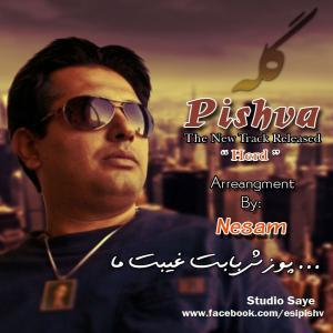 Fateh & Pishva – Geleh