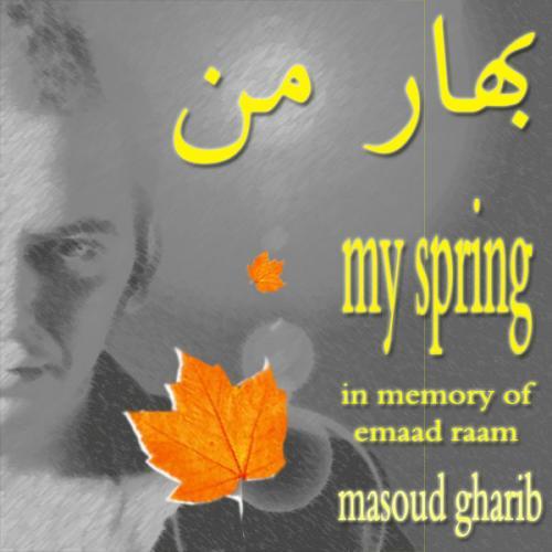 دانلود آهنگ مسعود غربی بهار من