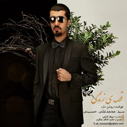 دانلود آهنگ محمد حسینی قصه ی زندگی