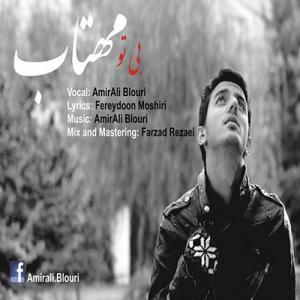 Amirali Blouri – Bi To Mahtab