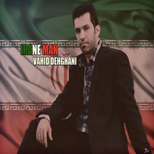 دانلود آهنگ وحید دهقانی ایران من