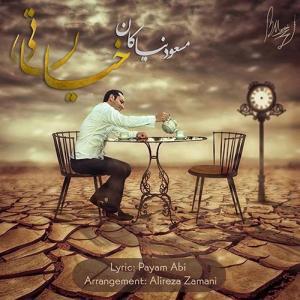 Masoud Niakan – Khialati