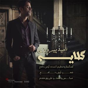 Omid Piroozi – Gelayeh
