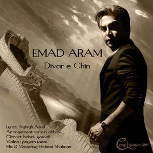 Emad Aram – Divare Chin