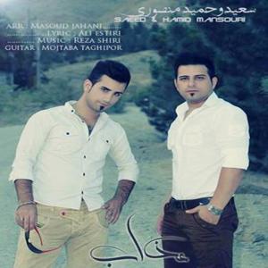 Saeed and Hamid Mansori – Azab