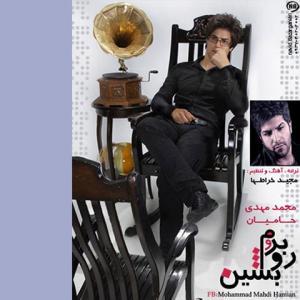 Mohammad Mahdi Hamian – Rooberoom Beshin