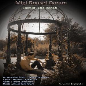 Hamid Shokraneh – Migi Dost Daram