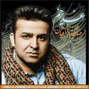Mehdi Razaghian – Ghadir Khom