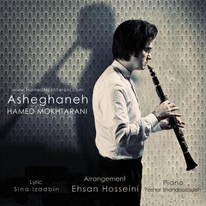 Hamed Mokhtarani – Asheghaneh