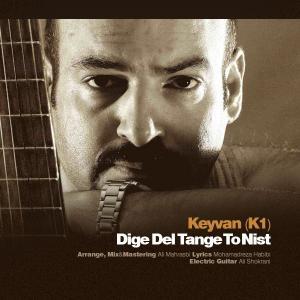 K1 – Dige Del Tange To Nist