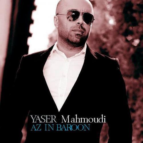 دانلود آهنگ یاسر محمودی  از این بارون