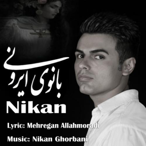 دانلود آهنگ نیکان قربانی بانوی ایرانی