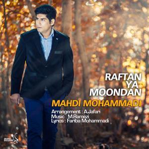 Mehdi Mohammadi – Raftan Ya Moondan