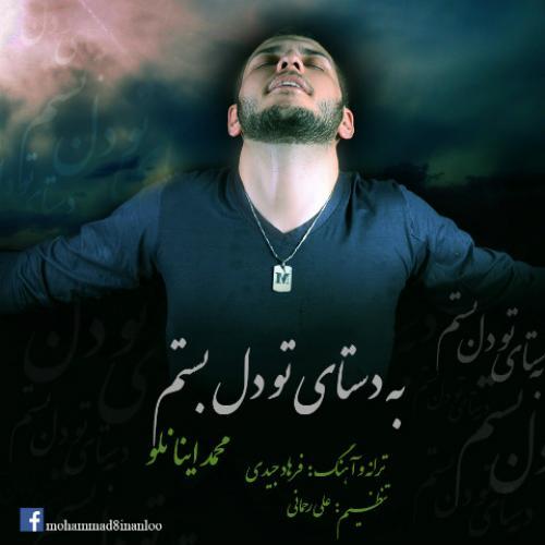 دانلود آهنگ محمد ایران لو به دستای تو دل بستم