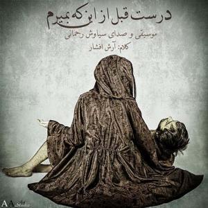 Siavash Rahmani – Dorost Ghabl Az Inke Bemiram