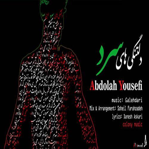 دانلود آهنگ عبدالله یوسفی دلتنگی های سرد
