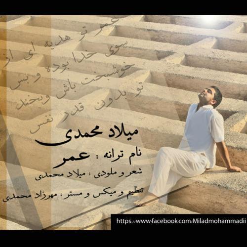 دانلود آهنگ میلاد محمدی عمر