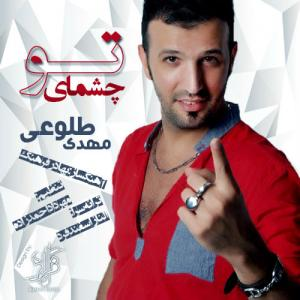 Mehdi Tolouei – Cheshmaye To