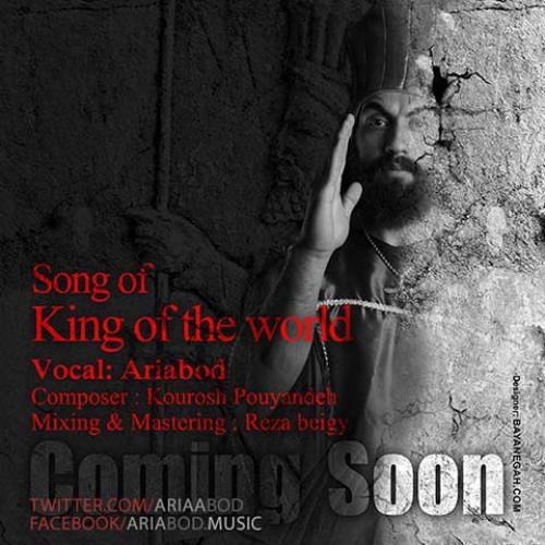 دانلود آهنگ اریا بود King Of The World Demo