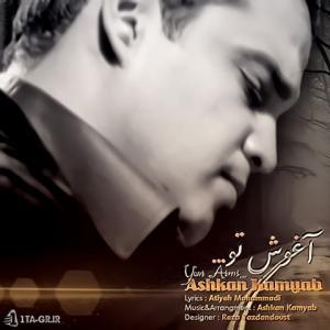 Ashkan Kamyab – Aghoshe Too