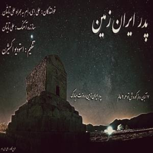 Ali A.M – Pedare Iran Zamin (Ft Ali Titan)