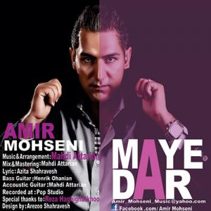 Amir Mohseni – Maye Dar