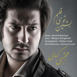 Mojtaba Kamali – Beshin Touye Ghalbam