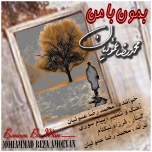 Mohammad Reza Amooeian – Bemon Ba Man