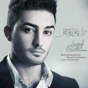 Amir Bahman – Tamanaye Akhar