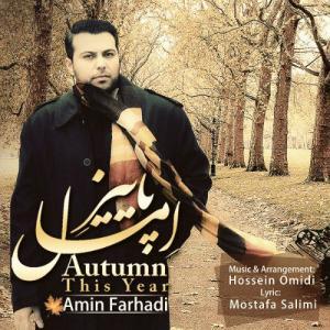 Amin Farhadi – Paeize Emsal