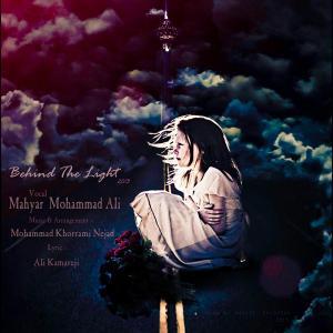 Mahyar Mohammad Ali – Poshte Cheragh